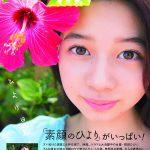 「13歳の思い出がたくさん詰まった素敵な写真集です」―桜田ひより1st写真集が重版決定