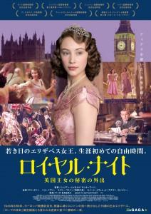 『ロイヤル・ナイト 英国王女の秘密の外出』