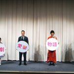 水川あさみからの信頼感のある罵声に濱田岳「水川さんが奥さんでよかった」―『喜劇 愛妻物語』公開直前イベント