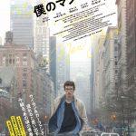 NYを舞台に新鋭カラム・ターナー扮する悩める主人公の姿も映し出される映像公開―『さよなら、僕のマンハッタン』予告編&ポスタービジュアル解禁