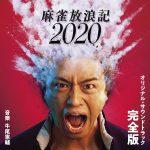 牛尾憲輔のサウンドが近未来の戦後日本を抒情的に惹き立てる!―『麻雀放浪記2020』〈サントラリリース〉決定