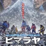 記録に残らない過酷なヒマラヤ遠征―。「ヒマラヤ~地上8,000メートルの絆~」7月公開