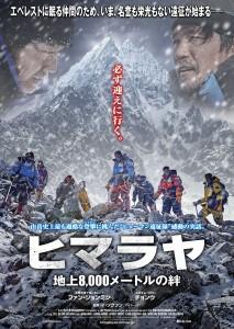 『ヒマラヤ~地上8,000メートルの絆~』ポスター
