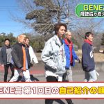 GENERATIONSのメンバーが視聴者の考えたマニアッククイズに挑戦!リモートならではのハプニングも勃発!?―『GENERATIONS高校TV』9月20日放送