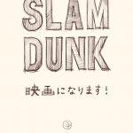 著者・井上雄彦が自身のTwitterで発表!―『SLAM DUNK』アニメ映画化決定
