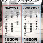 菅田将暉×ヤン・イクチュンW主演『あゝ、荒野』公開記念で、新宿・ゴールデン街に「バー荒野」期間限定オープン!