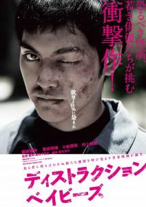 『ディストラクション・ベイビーズ』ティーザービジュアル (1)