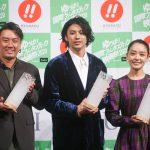 ニューウェーブアワード受賞の山田裕貴、30歳の誕生日で「嬉しいスタートになりました」―「ゆうばり国際ファンタスティック映画祭2020」オープニングセレモニー