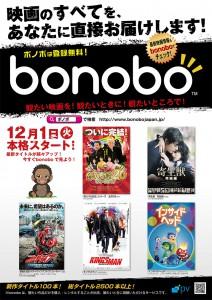 「bonobo」ポスター