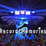 『ARASHI Anniversary Tour 5×20 FILM Record of Memories』上海国際映画祭でワールドプレミア上映決定