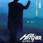 公開から35年を経てHDリマスター素材が世界初上映!―『ヒッチャー ニューマスター版』著名人からコメントが到着
