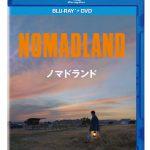 本年度アカデミー賞3部門受賞の話題作!―『ノマドランド』ブルーレイ+DVD発売決定