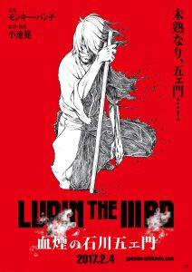『LUPIN THE IIIRD 血煙の石川五ェ門』ポスタービジュアル