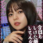スマホアプリ『乃木恋』オリジナルドラマ『脳内エンジェルズ』齋藤飛鳥キャラクターバナー公開