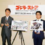 ゴジラヘッドが向いているその先・・・新宿マルイ アネックスにオープン!―「ゴジラ・ストア Tokyo」10月30日オープン決定