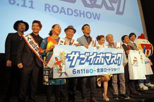 左から、門馬直人監督、小林龍二(DISH//)、いとうあさこ、泉谷しげる、ファンキー加藤、平愛梨、温水洋一、木村俊昭、松原信志