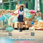 西山小雨「未来へ」幻のMV製作プロジェクトが始動!―『無限ファンデーション』〈ポスター〉解禁