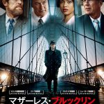 私立探偵が大都会の闇に迫るアメリカン・ノワール!―エドワード・ノートン監督・脚本・製作・主演『マザーレス・ブルックリン』公開決定