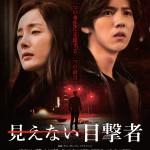 ヤン・ミーxルハン「見えない目撃者」日本版予告編解禁