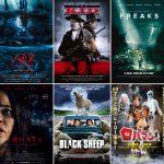 日本未公開の全54本の傑作・怪作映画を一挙上映!―『未体験ゾーンの映画たち 2020』開催決定