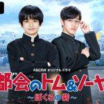 ABEMAオリジナルシリーズ新作ドラマ『都会のトム&ソーヤ ぼくらの砦』7月16日より配信開始