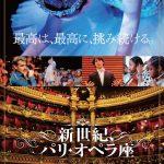 本国フランスでオペラ座ドキュメンタリー史上最高の動員数を記録!―パリ・オペラ座の華々しい世界の裏側を丁寧に映し出す『新世紀、パリ・オペラ座』公開決定