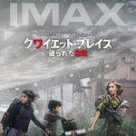 """『クワイエット・プレイス 破られた沈黙』IMAXの""""極限の没入感""""をキャストが語る〈特別映像〉解禁"""