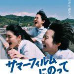 恋×友情×時代劇×SF…様々なジャンルが交錯する青春映画が誕生!―『サマーフィルムにのって』〈予告編&ポスター〉解禁