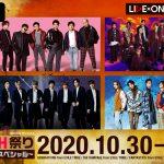 "LDHの有料配信ライブ『LIVE×ONLINE INFINITY ""HALLOWEEN""』10月30日・31日に配信決定"