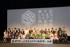 【第9回したまちコメディ映画祭in台東】レッドカーペット&オープニングセレモニー (8)