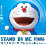映画『STAND BY ME ドラえもん2』オリジナルグッズが抽選で当たる!―参天製薬「ソフトサンティアシリーズ」×「ドラえもん」タイアップキャンペーン実施