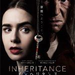 リリー・コリンズ×サイモン・ペッグ初共演のミステリー映画『インヘリタンス』6月公開決定
