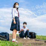 岡田健史と南沙良がW主演!―NHK大阪発ショートドラマ『これっきりサマー』放送決定