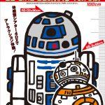 BB-8&R2-D2の等身大スタンディが劇場に登場!4DX限定の入場者プレゼントも決定―『スター・ウォーズ/最後のジェダイ』4DX上映決定