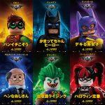 """バットマンは""""かまってちゃん""""!?―『レゴ®バットマン ザ・ムービー』キャラクターポスター一挙解禁"""