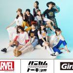 Girls²の新アパレルシリーズ「MARVEL」コレクション〈メインビジュアル〉解禁