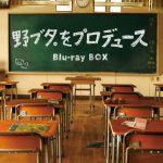 放送15周年!人気学園ドラマ『野ブタ。をプロデュース』初Blu-ray化決定