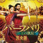 インターナショナル上映版には含まれない26分の初公開シーンを含む<完全版>がついに日本上陸!―『バーフバリ 王の凱旋<完全版>』公開決定