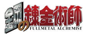 『鋼の錬金術師』ロゴ(赤)