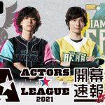 特別番組『ACTORS☆LEAGUE 2021 開幕速報SP』ABEMAで独占生配信決定