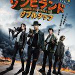 ヤツらはさらに進化を遂げていた!待望の続編が日本上陸―『ゾンビランド:ダブルタップ』公開決定