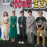 神木隆之介「3人の関係性がそのまま乗っている」―『100日間生きたワニ』初日舞台挨拶