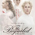 閉ざされた女の園・・・眠っていた欲望が次第に目覚める―『The Beguiled/ビガイルド 欲望のめざめ』予告編&ポスタービジュアル解禁