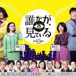 個性あふれるキャストたちがゲスト出演!―香取慎吾主演『誰かが、見ている』〈特報映像&ビジュアル〉解禁