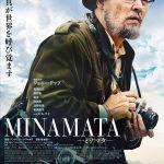 ムビチケ前売券(オンライン)発売!豪華プレゼントが当たるキャンペーンも実施―『MINAMATA―ミナマタ―』〈ビジュアル〉解禁