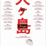 RADWIMPS・野田洋次郎、夏木マリが日本人ボイスキャストとして参加決定!―ウェス・アンダーソン監督『犬ヶ島』2018年春公開決定!