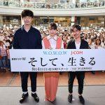 有村架純、坂口健太郎の撮影現場でのエピソードで「人が好きなんだなぁって感じました」―『連続ドラマW そして、生きる』スペシャルイベント開催