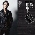 芸人役に挑戦の亀梨和也「クランクインまでにライブも見に行きたい」と意気込み―『事故物件 恐い間取り』8月公開決定