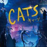 """猫たちが歌い、踊る""""一生に一度の特別な一夜""""へようこそ!―『キャッツ』〈予告編&ポスター〉解禁"""