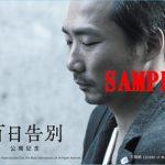 MAYDAY STONEから日本のファンへのスペシャルメッセージ―『百日告別』特別映像解禁